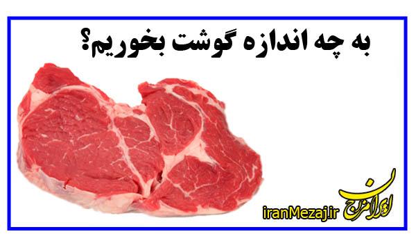 مقدار و اندازه خوردن گوشت