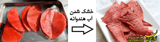 هندوانه خشک