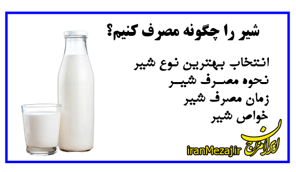 How to eat milk?