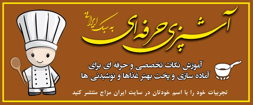 آشپزی حرفه ای ایرانی