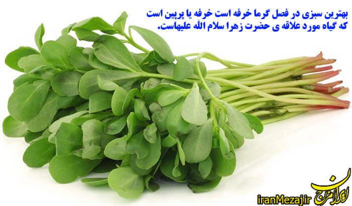 khorfeh
