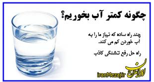 Ab khordan