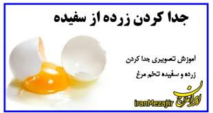 جدا کردن زرده تخم مرغ