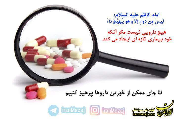 دارو نخورید