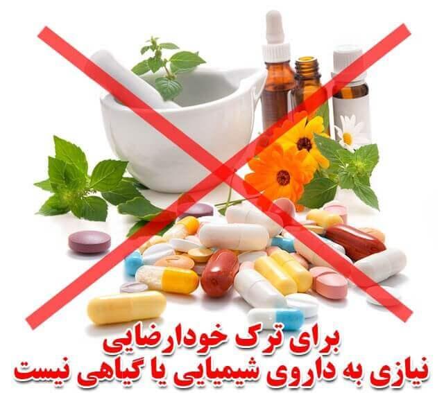 داروهای کاهش شهوت و میل جنسی