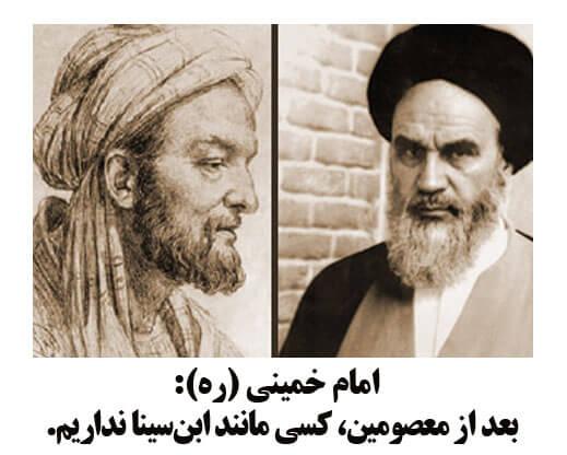 نظر امام خمینی درباره ابن سینا