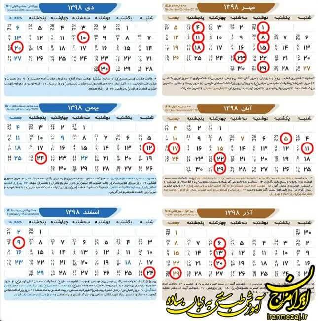 جدول زمانبندی ترک خودارضایی