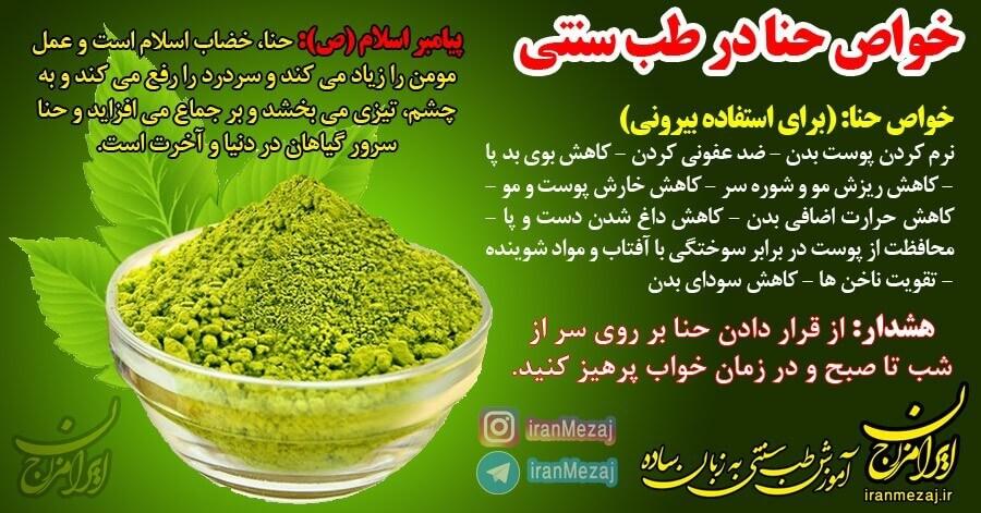 خواص حنا در طب سنتی اسلامی