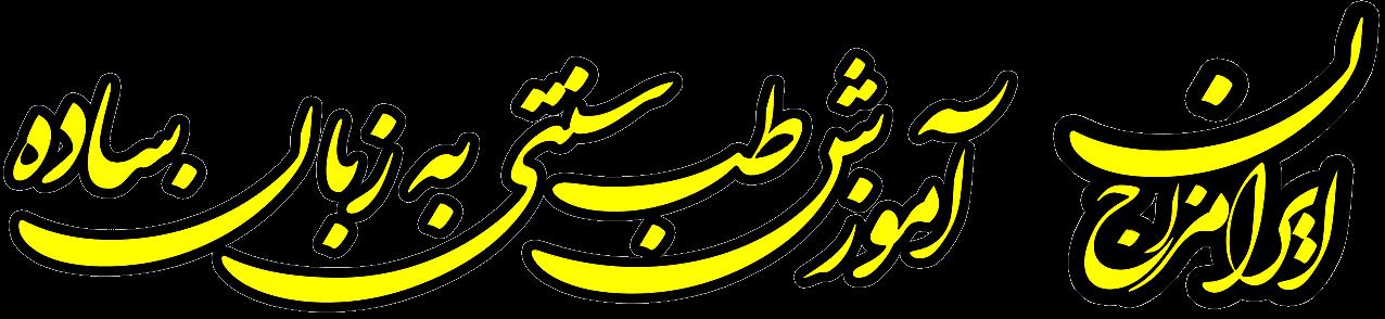 ایران مزاج
