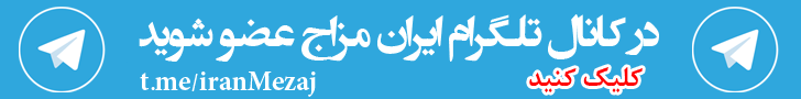 کانال تلگرام ایران مزاج