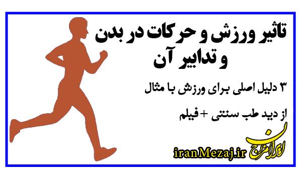 فواید ورزش در اسلام و طب سنتی